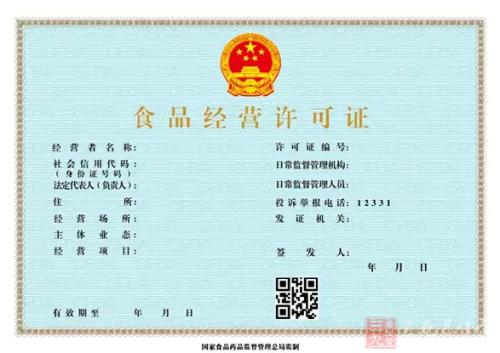 浙江食品流通许可证网站