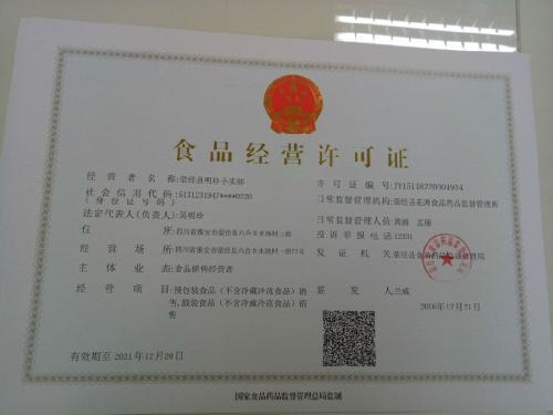 台湾乳制品食品流通许可证