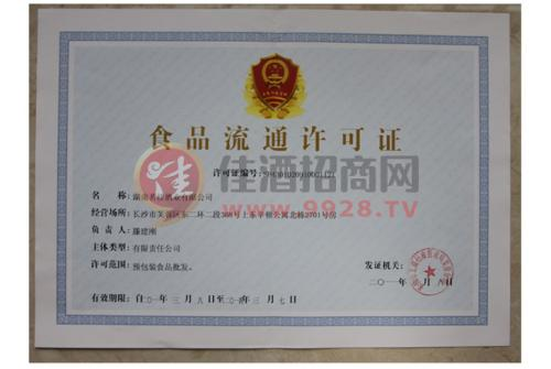 内蒙古食品流通许可证电话