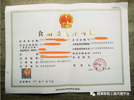 重庆办食品流通许可证需要哪些材料