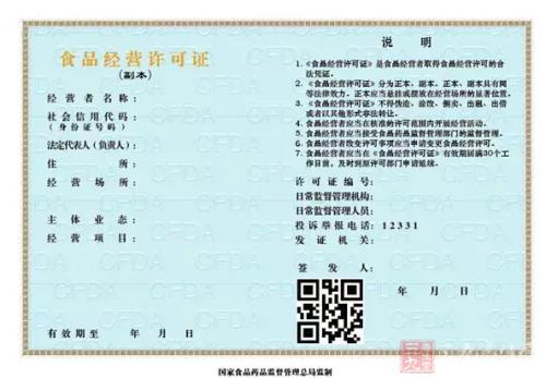 上海食品流通许可证吊销