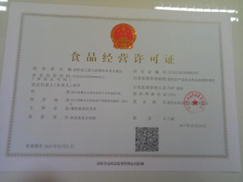 台湾食品流通许可证真假