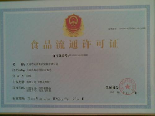 天津上海怎么办食品流通许可证