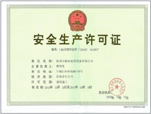 江苏食品流通许可证在那办