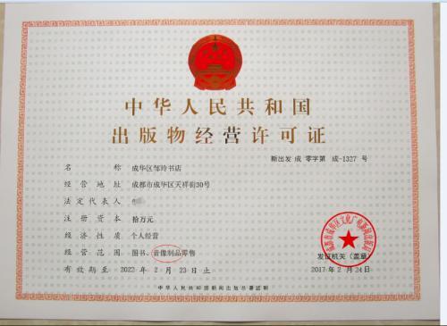 西藏食品流通许可证负责人变更
