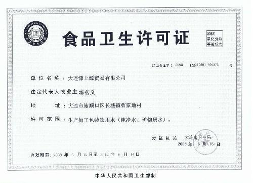 云南上海怎么办食品流通许可证