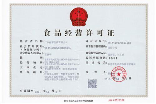 广东什么叫食品流通许可证