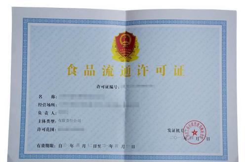 江苏代办深圳食品流通许可证