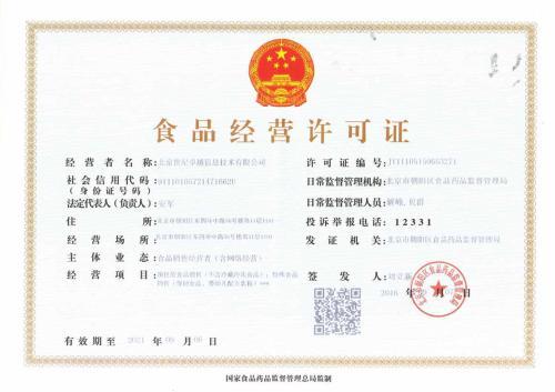 北京食品流通经营许可证办理流程