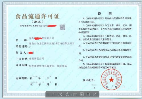 广东食品经营和食品流通许可证
