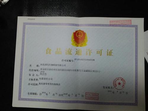 台湾要食品流通证