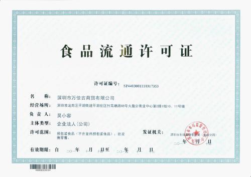台湾食品流通许可证现在叫