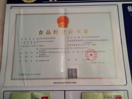 重庆代办上海食品流通许可证
