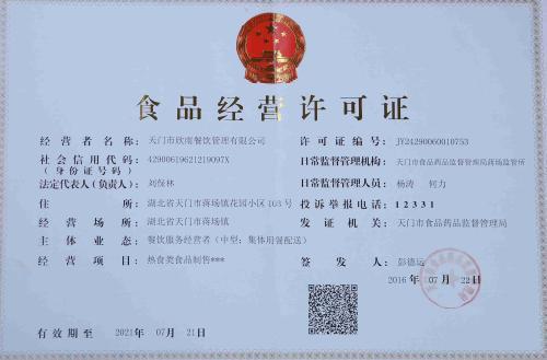 内蒙古食品流通许可证材料