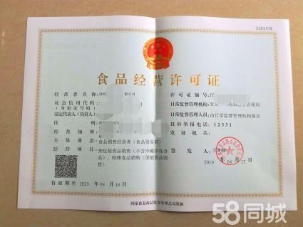 云南上海食品流通证办理
