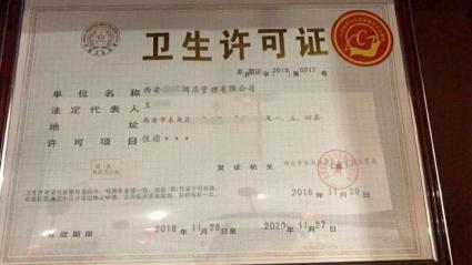 贵州食品流通许可证步骤