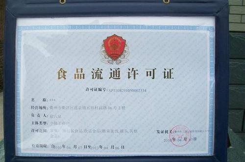 天津上海食品流通许可