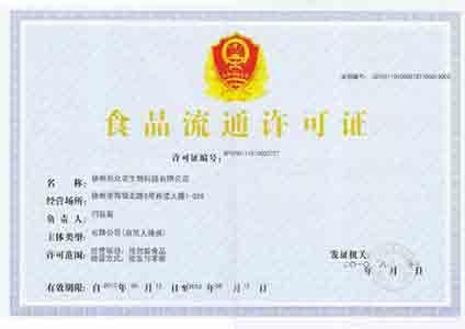 海南上海食品流通许可