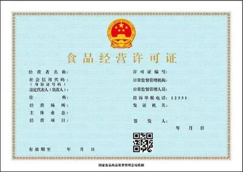 河南食品流通许可证需要几天