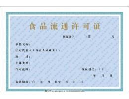 黑龙江取消食品流通许可证