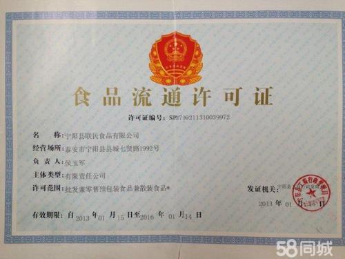 宁夏带食品流通许可证的公司