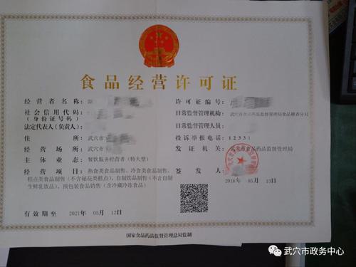 福建上海食品流通许可