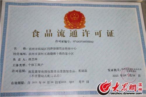 钓鱼岛上海食品流通许可