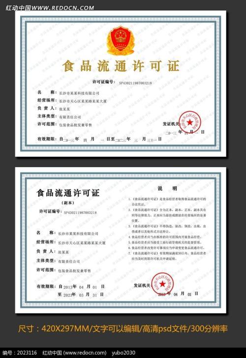 四川食品流通许可证需要几天