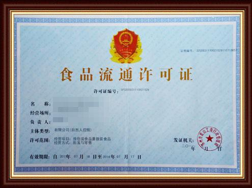 青海乳制品食品流通许可证