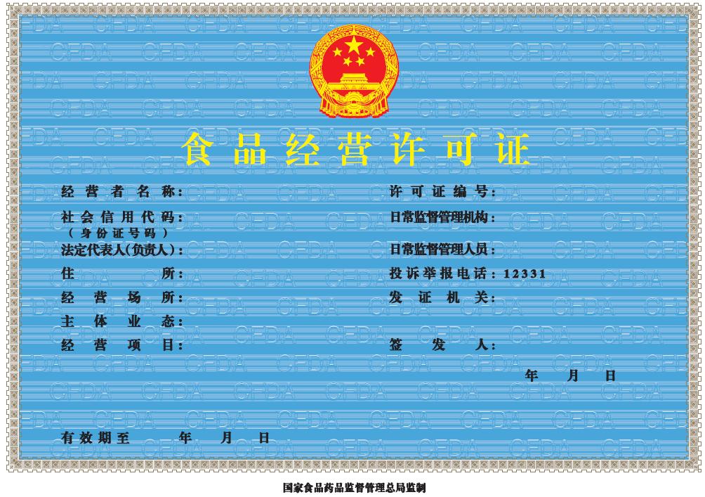 天津保健品食品流通许可证