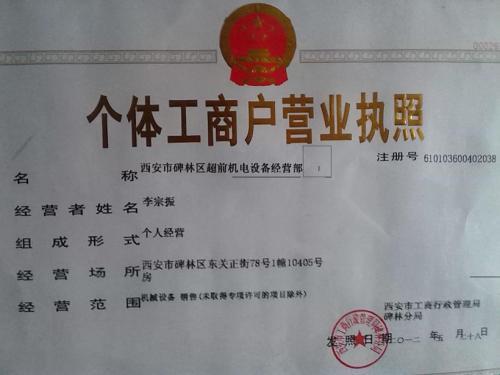 宁夏保健品食品流通许可证