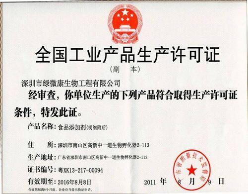 海南取消食品流通许可证