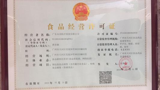 江西带食品流通许可证的公司
