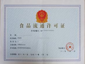 安徽食品流通许可证网站