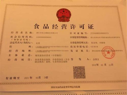 河北上海如何办理食品流通许可证