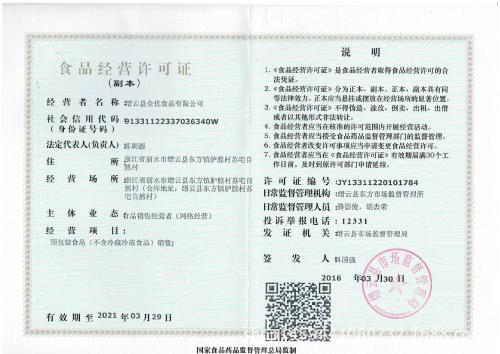 江西重庆代办食品流通许可证