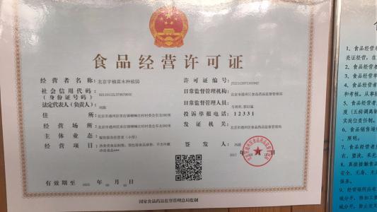 广东北京食品流通许可证办理
