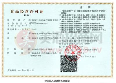 云南重庆食品流通许可证代办