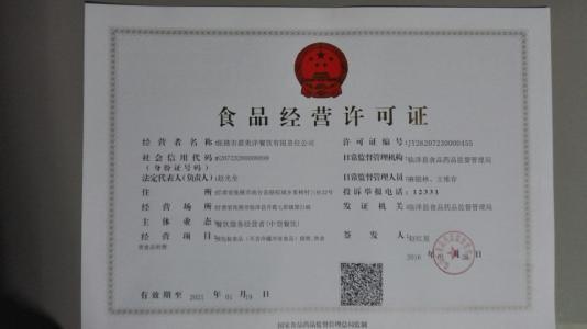贵州上海食品流通证办理