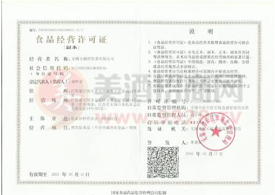 安徽食品流通许可证真假