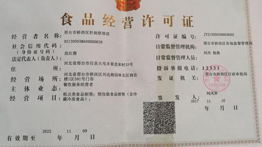 广东食品流通许可证变更法人