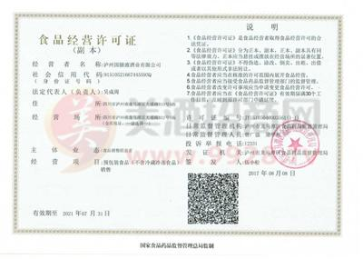 新疆食品流通许可证要几天