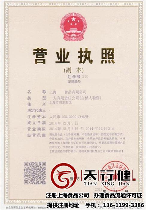 西藏上海办理食品流通许可证多少钱