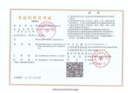 四川申请食品流通证