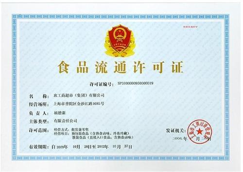香港食品经营和食品流通许可证