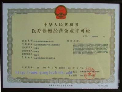 山西食品经营和食品流通许可证
