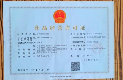 陕西食品流通许可证材料