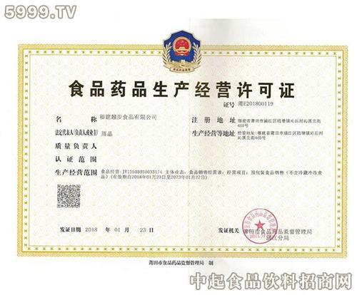 上海食品流通证在哪办