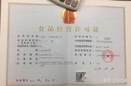 甘肃工商食品流通许可证