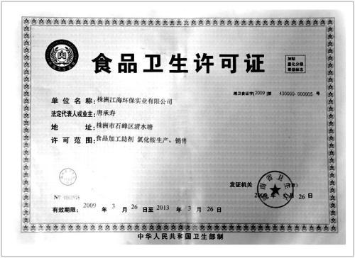 四川代办上海食品流通许可证